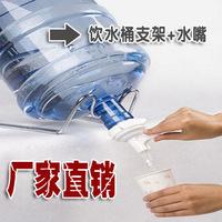 Drinking bottled water faucet / water bucket holder / dispenser stand / dispenser / mini pump hand pump