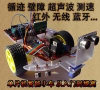 51 mcu intelligent barrowload kit ultrasonic remote control bluetooth barrowload