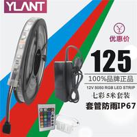 Colorful 5050 led strip waterproof remote control 12v highlight the seven color allochroism led car soft light strip