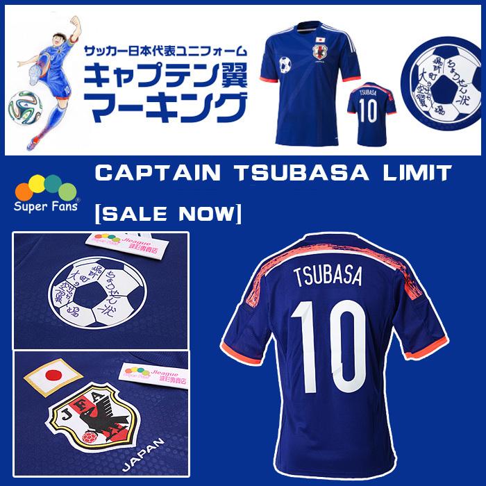 Jersey Captain Tsubasa Japan x Captain Tsubasa