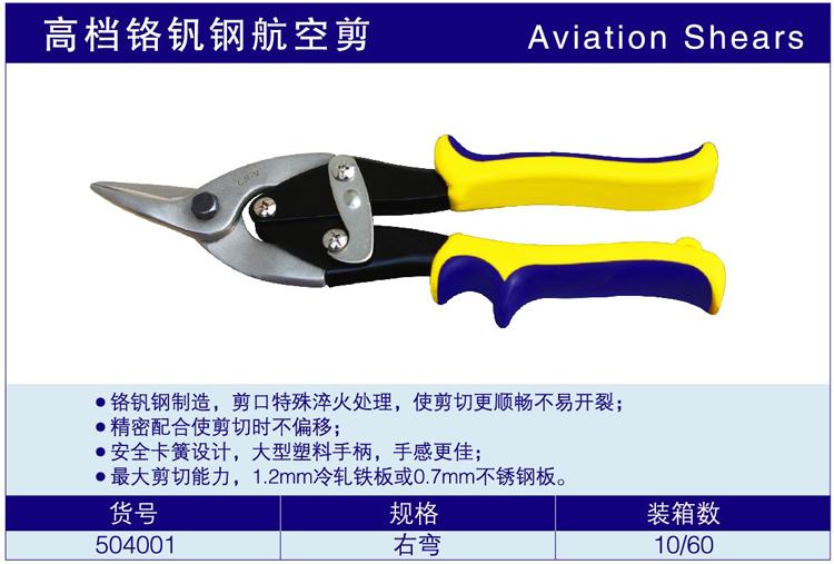 Singapore and Malaysia Airlines tool upscale network vanadium steel scissors (right cut ) iron mesh metal cutting shears / sciss(China (Mainland))