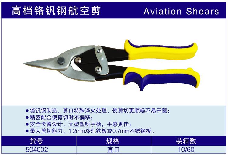 Singapore and Malaysia Airlines tool upscale network vanadium steel metal cutting shears Network Rail direct shear cut aviation(China (Mainland))