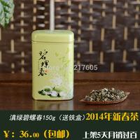 China quality tea Spring pilochun green tea leaf new premium 150g tin
