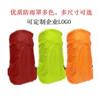 Large stock of small custom 40L/55L/70L camel riding mountaineering bag rain cover bag rain cover