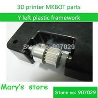 post free 3D printer MKBOT parts Y left plastic framework parts Synchronous wheel suite