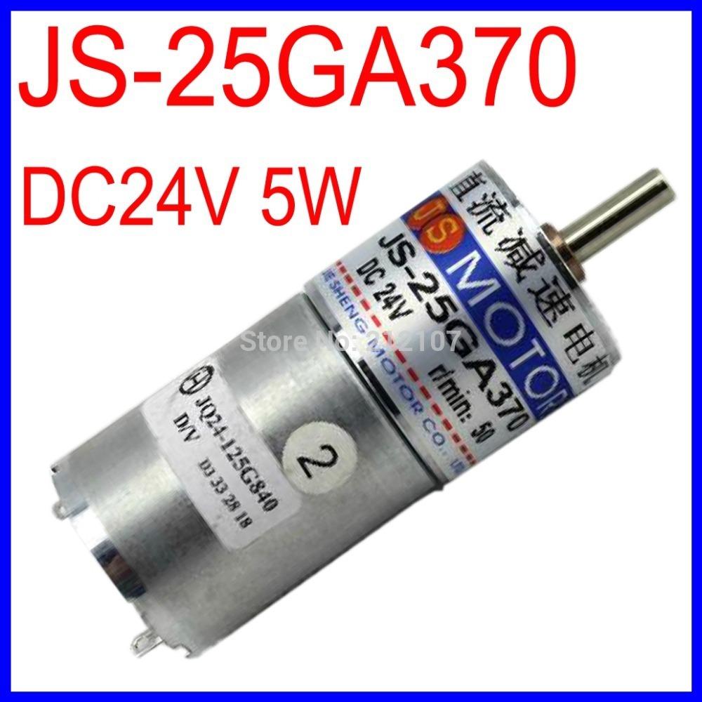 Free Shipping ! JS-25GA370 DC Gear Motor Speed Regulating Motor 24V 5W Gear Motor, DC Motor Torque(China (Mainland))
