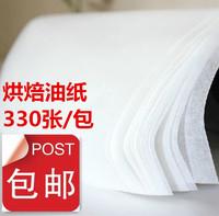 Baking tools pad plate paper oilmen butter paper oleopholic oil separating paper oven roasted disk paper bag
