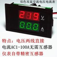 Free shipping>100A split -color double- precision transformer voltage Ammeter head LED (D3A1)