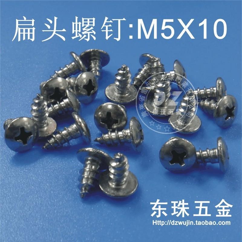 Stainless steel fastening standard big flat mushroom head tapping wood screws M5 * 10 (20 pieces)(China (Mainland))