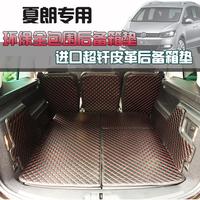 Vw trunk mat dedicated trunk mat folding full trunk mat
