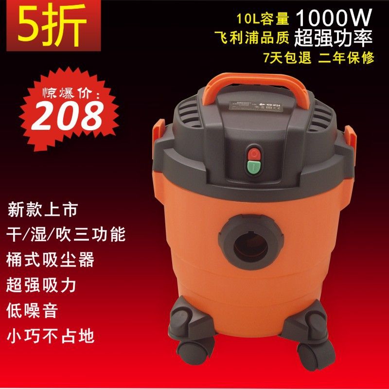 Small household cleaners industrial hotel mute blow dry vacuum cleaners wet carpet flooring 10L mites(China (Mainland))