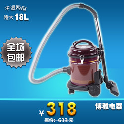 East million 18L suck blow dry dual consumer and commercial shipping large industrial vacuum cleaners vacuum cleaners deals(China (Mainland))