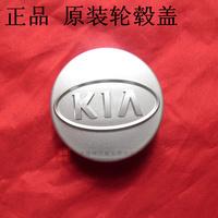 KIA Cerato hub cap the centre cover by Ferretti SA K2 Chi running wheel cover tyre cover [original]