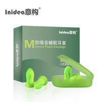 ( 2 pairs / lot ) Small sleeping anti-noise earplugs sound insulation earplugs mute