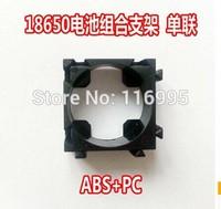 Free shipping  200pcs 1pin 18650 battery holder /  bracket combination / electric bike battery bracket