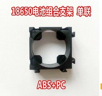 Free shipping  200pcs 1pin 18650 battery holder /  bracket combination / electric bike battery bracket