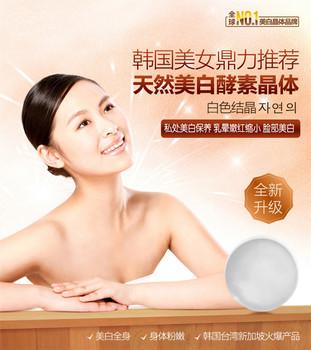 1 шт. интимная тело отбеливание отбеливание кристалл мыло Hongnen гениталии ареолы