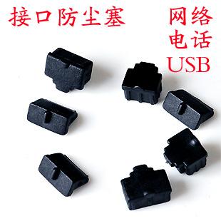 Cheap Wholesale RJ45 RJ11 USB dust plug dust cover 100pcs/lots(China (Mainland))