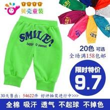 L 538 Free shipment fashion kids Capri pants  14 color 5 size(China (Mainland))