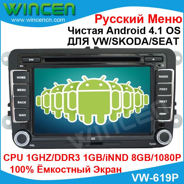 Автомобильный DVD плеер WINCEN Android 4.1 DVD VW Golf 5 6 Passat Jetta Tiguan Touran SKODA Octavia SEAT Altea энциклопедия таэквон до 5 dvd
