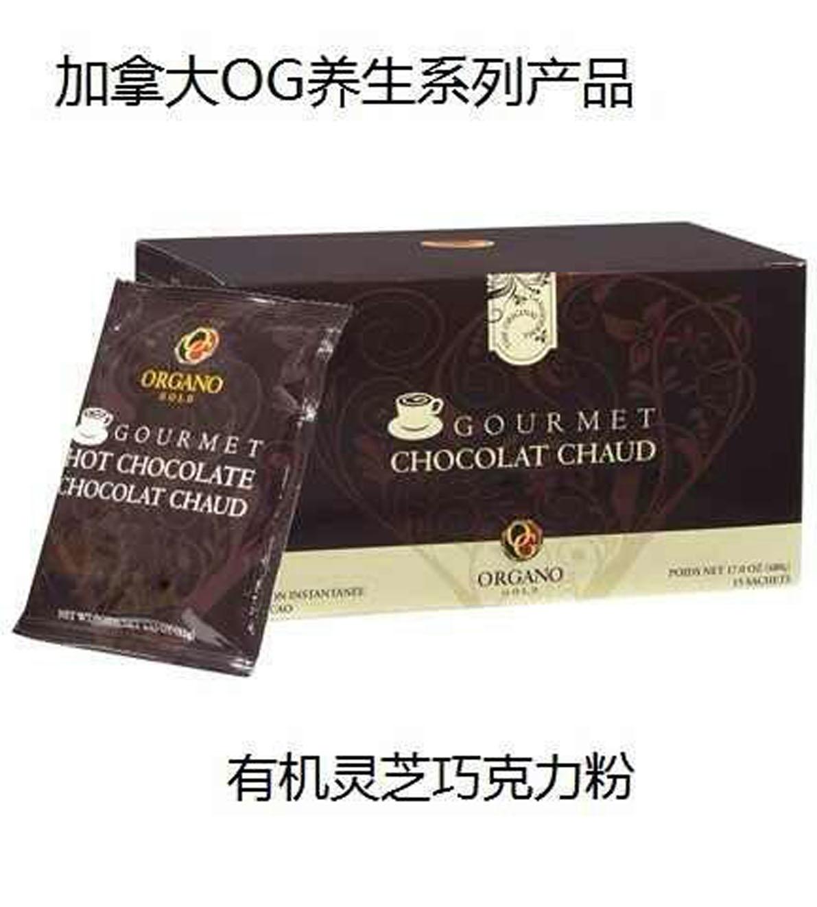 Organo Gold Organic ganoderma lucidum coffee select ganoderma lucidum chocolate powder 480g