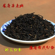 On sale Dian hong tea large congou black tea premium black tea red 250g – maofeng THE TEA hleath care