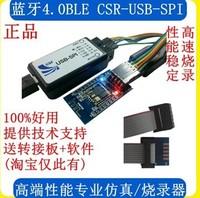 CSR bluetooth 4.0 USB SPI module simulator programming downloader CSR8645CSR8670CSR8810