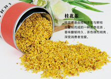250g Organic Sweet Osmanthus Flower Tea,Guihua Tea,Sweet Olive,Very good flower tea,Free Shipping