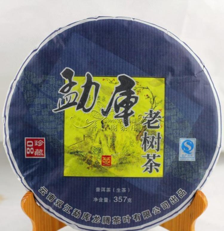 J TEA B0006 Free Shipping 2013 Yunnan MengKu Old Tea Tree Pu Er Cheap High Quality
