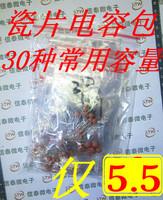 Ceramic capacitor package capacitor 2pf-0 . 1uf 30 10