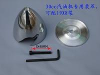 "3.0""  /76mm Alu spinner  match JXF 19X8 prop/30CC GAS airplane spinner"