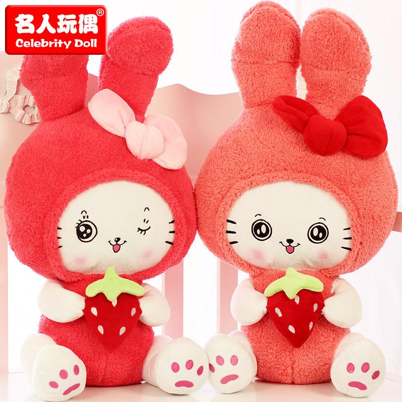2014 new arrival cartoon strawberry rabbit plush Toys for girls(China (Mainland))