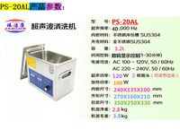 FREE shipping PS-20AL Ultrasonic Cleaner 120W Ultrasonic Bath 3L Capacity With Washing Basketsng