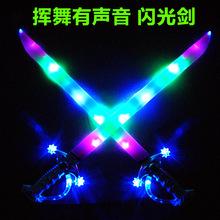 light sword promotion