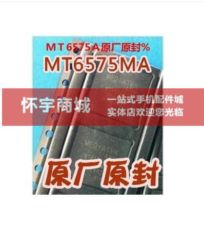 MT6575A MT6575MA MT6575BA MTK smart CPU original vegetation intact % tin Network(China (Mainland))