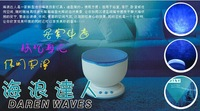 Free Shipping  beautiful Sea wave Projector Lamp & Speakers,Daren Waves MINI-Wave Aurora Master