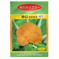 Free shipping 3g/bag or 20 pcs in zip lock bag golden yellow color Cauliflower broccoli  vegetable seeds