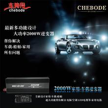 car inverter 2000w price