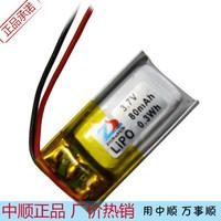 Shun 80mAh 401020 3.7V lithium polymer battery 20x10x4 mini Bluetooth headset device