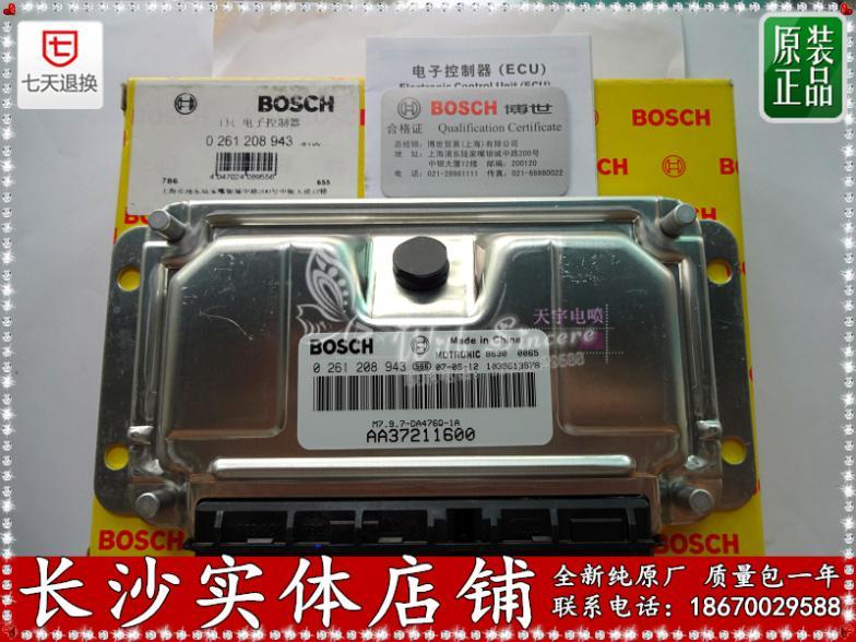 1.6 Racing car engine computer board 0261208943 M797 original ECU(China (Mainland))