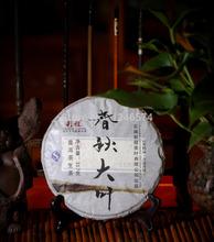 357g Chinese raw puer tea pu-erh yunnan pu-erh tea puer premium pu er tea pu'er slimming health care food puerh china products