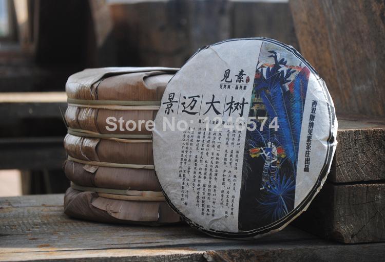 2006 200g PU er tea health tea raw puer Pu Er Tea lose weight chinese tea