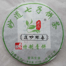 Special green cake 357g Chinese yunnan ripe puer tea China puerh tea pu er health care pu erh the tea for weight loss products