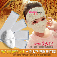 Enrolled agent] [ 3D zombie mummy mask pulling compact shaping Egypt stand face-lift mask V