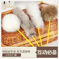 2014 new Cat Toy Cony-Hair Play Stick Pet Toy Rabbit Fur Funny Cat Stick Cat Rod Cat Supplies
