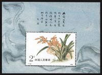 Orchid Small Sheet Postage Stamps Of China , Special stamps  ,1pcs  , High Value For Collecting