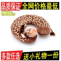 NICI Jungle Brothers Series U-shaped pillow nap pillow rest HWD Animal Series U-Neck pillow car pillow essential home office