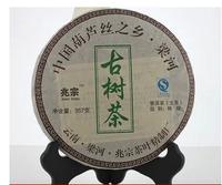 top grade yunnan puer tea cake health care new arrival puerh tea Weight loss  Super Pu er 357g (13)