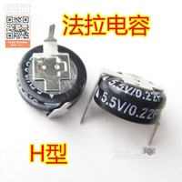 10pcs/lot super capacitor/farad capacitor 5.5V 0.22F H type EECS0HD224H Free shipping