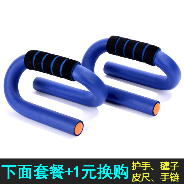 Exempt postage Push mount push-up frame sports fitness equipment household(China (Mainland))